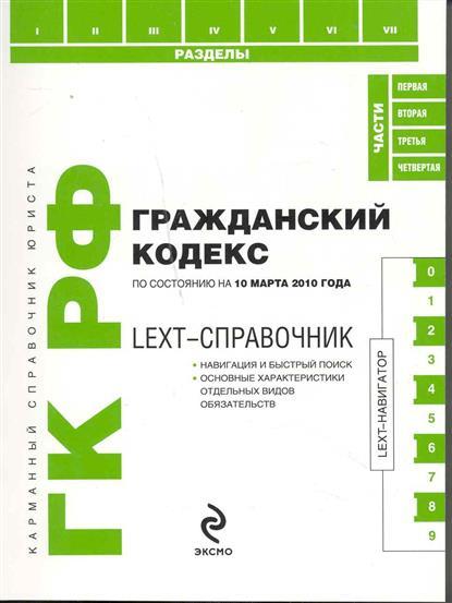 LEXT-справочник ГК РФ