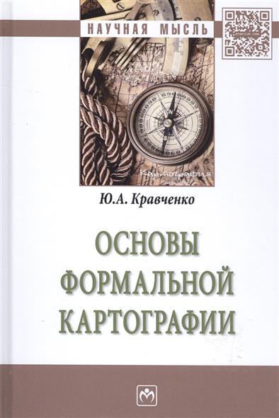 Основы формальной картографии. Монография