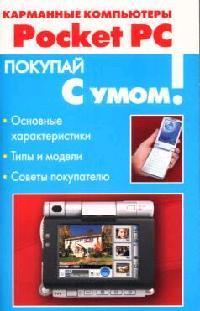 Холмогоров В. Карманные компьютеры Pocket PC