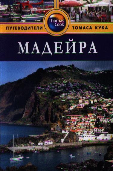Кетлинг К. Мадейра. Путеводитель ISBN: 9785818318707