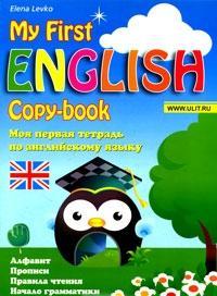 Моя первая тетрадь по англ. языку My First English Copy-book