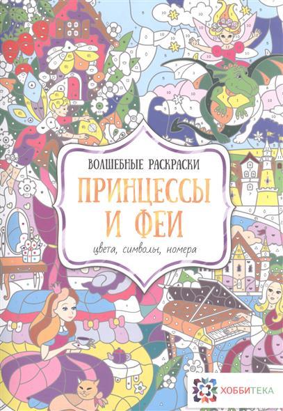 Принцессы и феи. Цвета, символы, номера матин и янтры защитные символы востока
