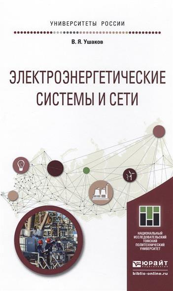 Ушаков В. Электроэнергетические системы и сети. Учебное пособие для бакалавриата и магистратуры