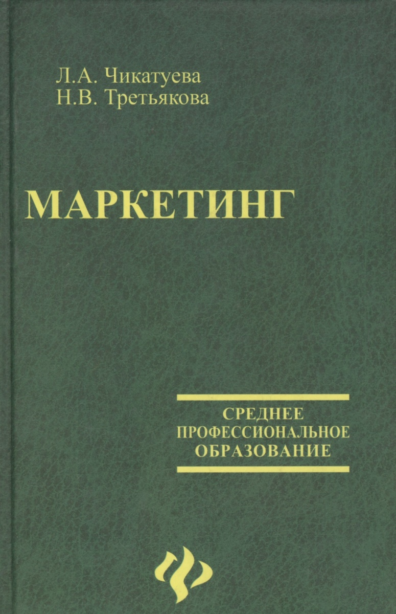 Чикатуева Л., Третьякова Н. Маркетинг