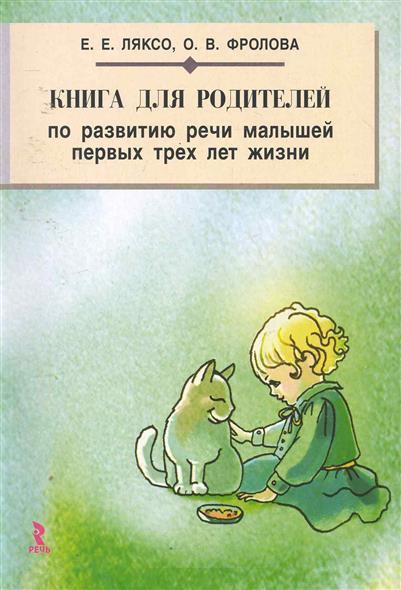 Книга для родителей по развитию речи мал. пер. трех лет жизни