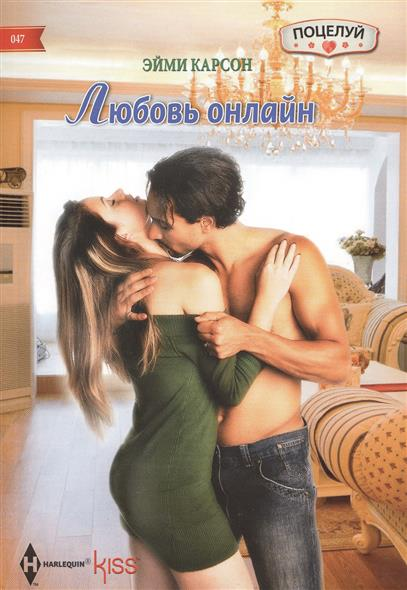 Карсон Э.: Любовь онлайн. Роман