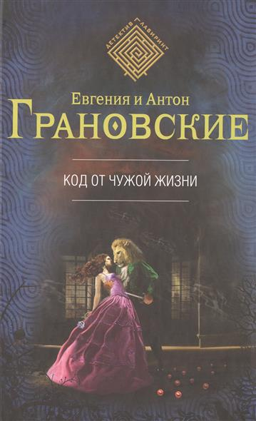 Грановская Е., Грановский А. Код от чужой жизни