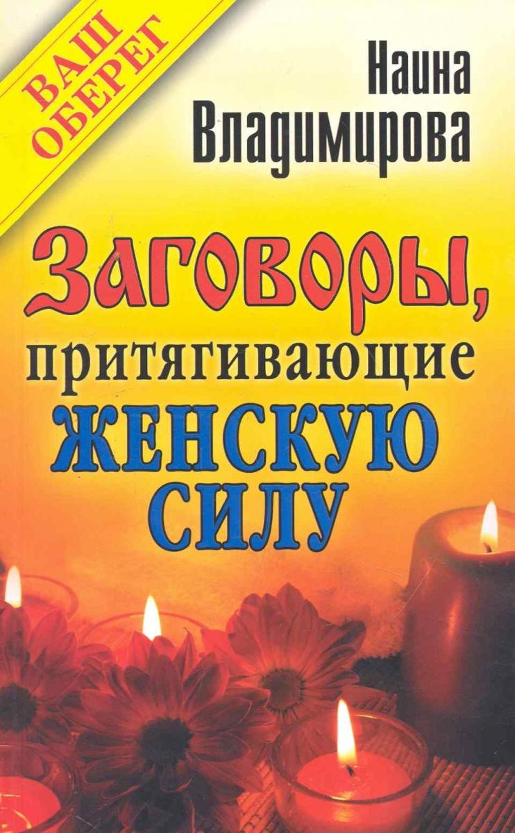 Владимирова Н. Заговоры притягивающие женскую силу