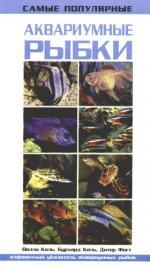 Каль В. Самые популярные аквариумные рыбки аквариумные рыбки в ейске