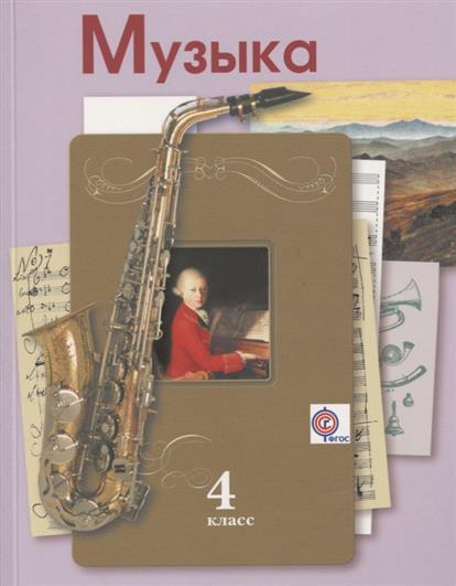 Музыка. 4класс. Учебник для учащихся общеобразовательных организаций