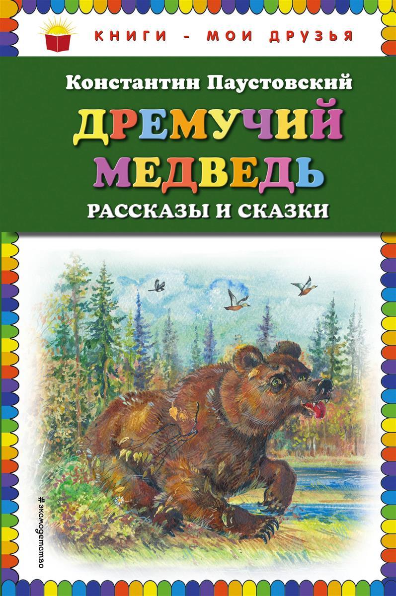 Паустовский К. Дремучий медведь: рассказы и сказки паустовский к г растрёпанный воробей рассказы и сказки