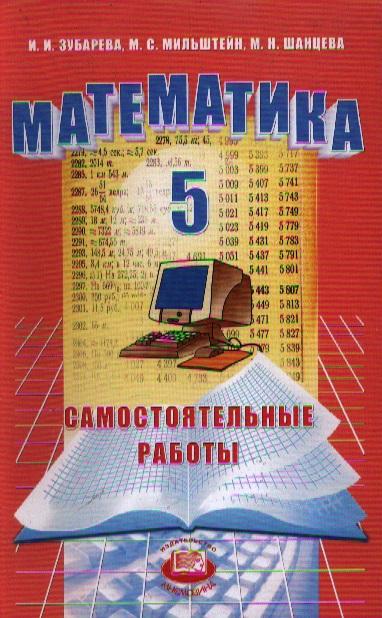 Математика 5 кл