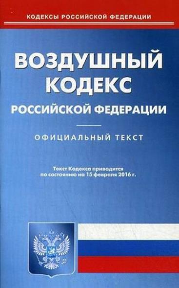 Воздушный кодекс Российской Федерации. На 15 февраля 2016 г.