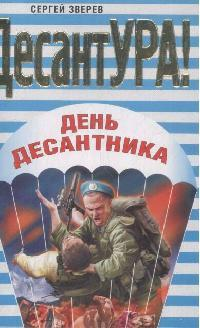 Зверев С. День десантника