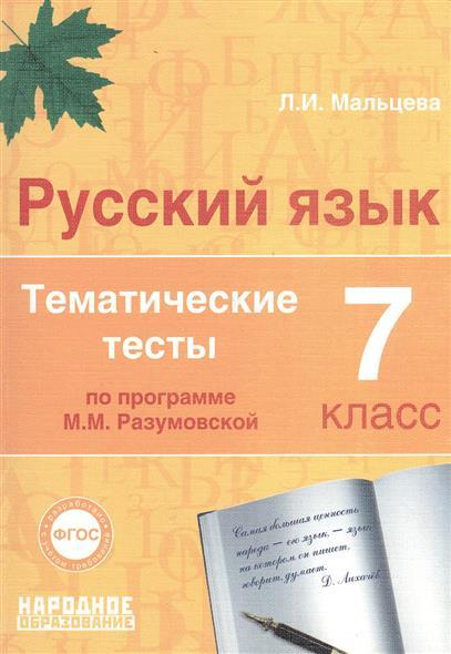 Русский язык. 7 класс. Тематические тесты по программе М.М. Разумовской