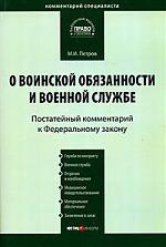 Комм. к ФЗ О воинской обязанности и военной службе