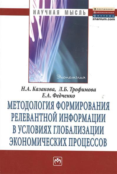 Методология формирования релевантной информации в условиях глобализации экономических процессов: Монография