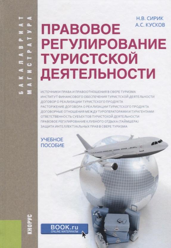 Правовое регулирование туристской деятельности Учебное пособие
