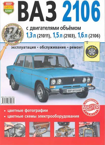 ВАЗ-2106 генератор на ваз 2106 бу в балашихе