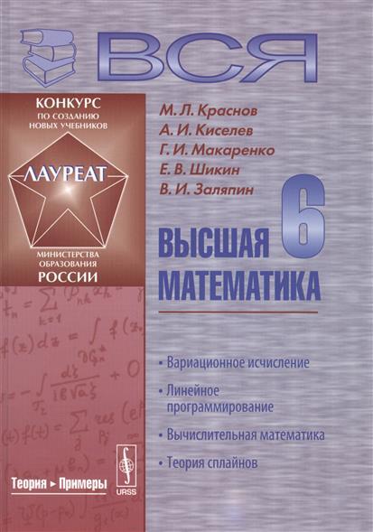 Краснов М., Киселев А., Макаренко Г., Шикин Е., Заляпин В. Вся высшая математика. Учебник. Том 6