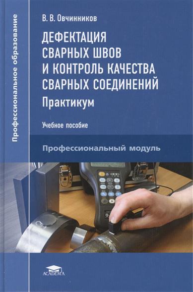 Дефектация сварных швов и контроль качества сварных соединений: Практикум. Учебное пособие
