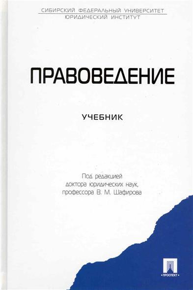 Шафиров В. (ред.) Правоведение Учебник марченко м сравнительное правоведение учебник