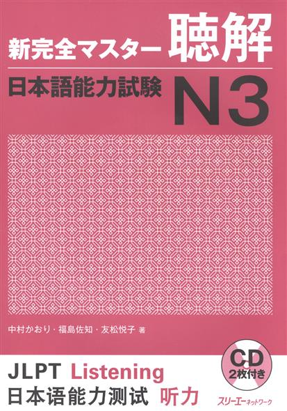 Tomomatsu Etsuko New Complete Master Series: JLPT N3 Listening (+CD) / Подготовка к квалифицированному экзамену по японскому языку (JLPT) N3 по аудированию (+CD)