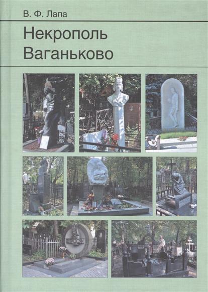 Лапа В. Некрополь Ваганьково российский некрополь в италии