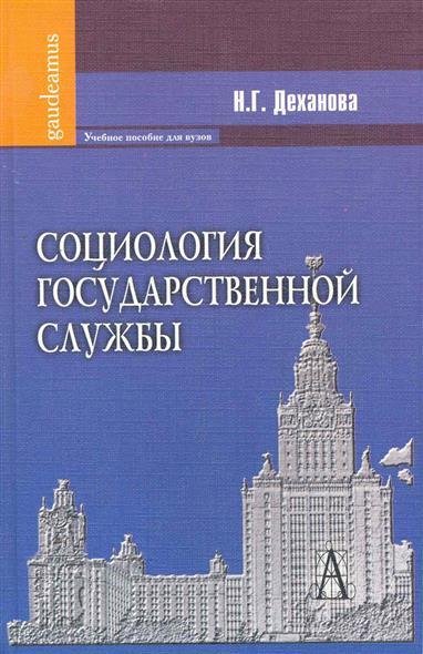 Социология государственной службы