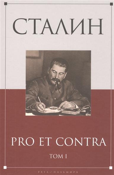 Хлевов А. (сост.) Сталин: pro et contra. Том II (антология) кутузов pro et contra