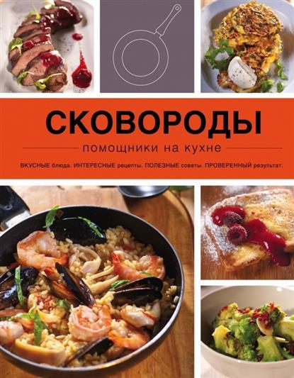 Сковороды. Вкусные блюда. Интересные рецепты. Полезные советы. Проверенный результат