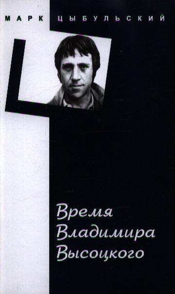 Время Владимира Высоцкого