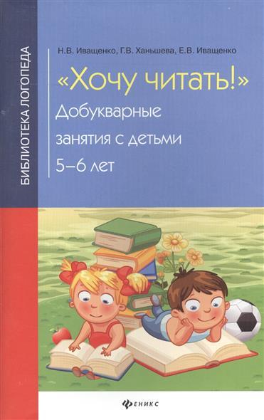 Иващенко Н. Хочу читать! Добукварные занятия с детьми 5-6 лет хочу продать свою квартиру которая менее 3х лет и другую какие налоги надо заплатить