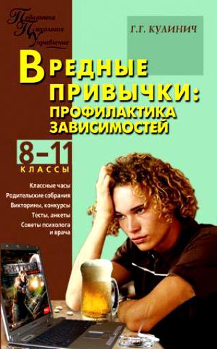 Вредные привычки Профилактика зависимостей 8-11кл.