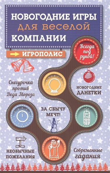Комиссарова Е. (ред.) Новогодние игры для веселой компании комиссарова е ред познавательные игры в путешествие по россии