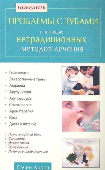 Победить проблемы с зубами с помощью нетрадиц. методов лечения