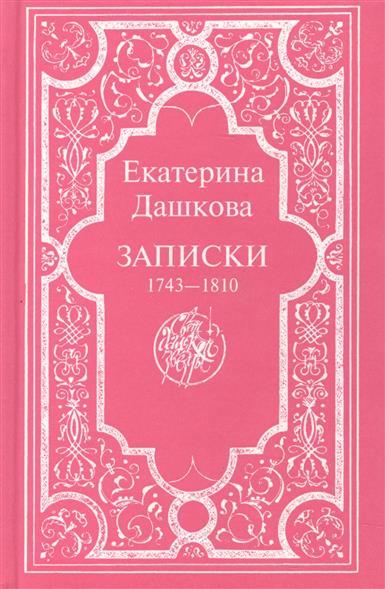 Дашкова Записки 1743-1810
