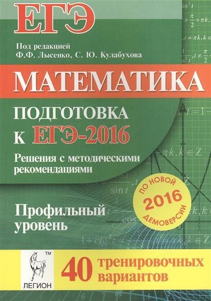Профильная Математика Решебник