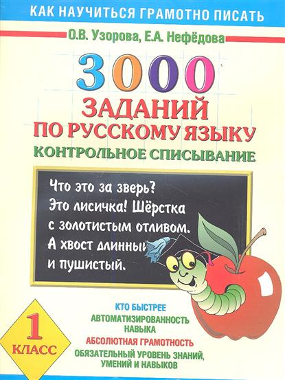 3000 заданий по русскому языку. Контрольное списывание. 1 класс
