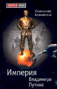 Империя Владимира Путина
