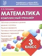 Математика 3 класс. Комплексный тренажер