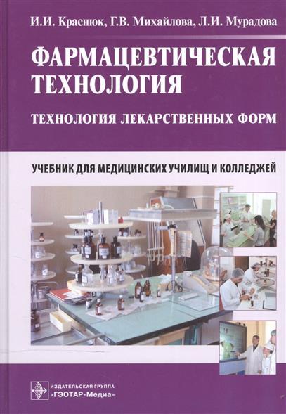 Фармацевтическая технология. Технология лекарственных форм. Учебник для медицинских училищ и колледжей