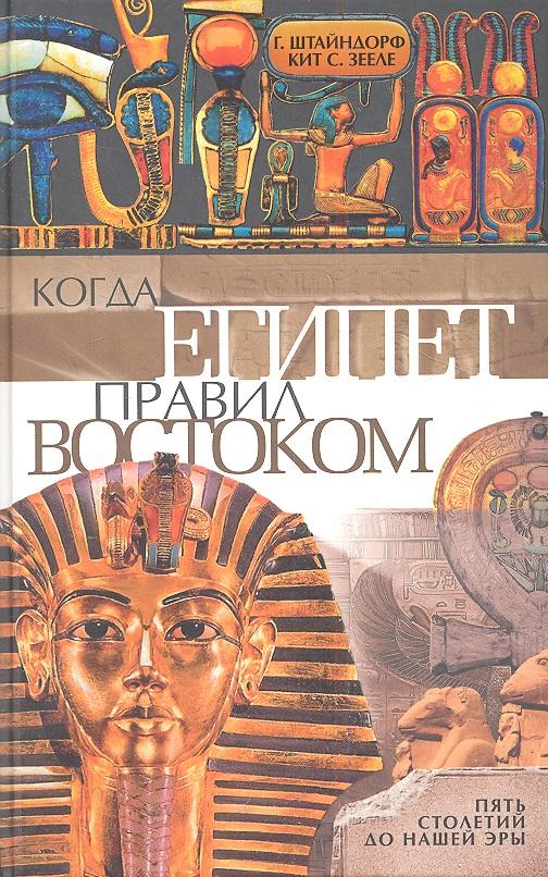 Штайндорф Г., Зееле К. Когда Египет правил Востоком. Пять столетий до нашей эры ISBN: 9785952450523 анатолий логинов конец нашейэры хроники очевидца