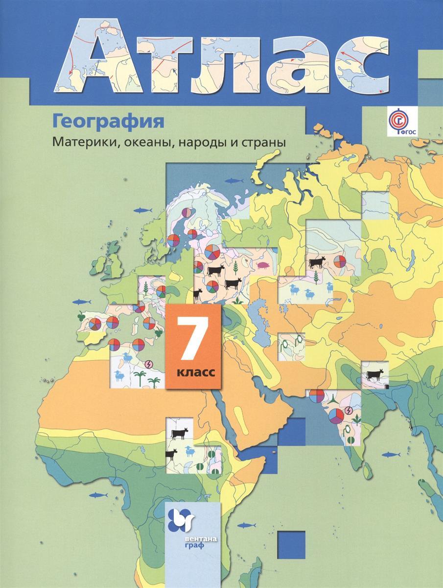Душина И., Летягин А. География. Материки, океаны, народы и страны. 7 класс. Атлас