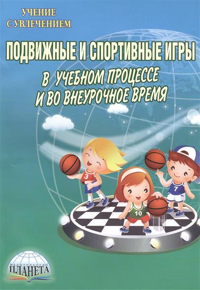 Подвижные и спортивные игры в учебном процессе и во внеурочное время. Методическое пособие