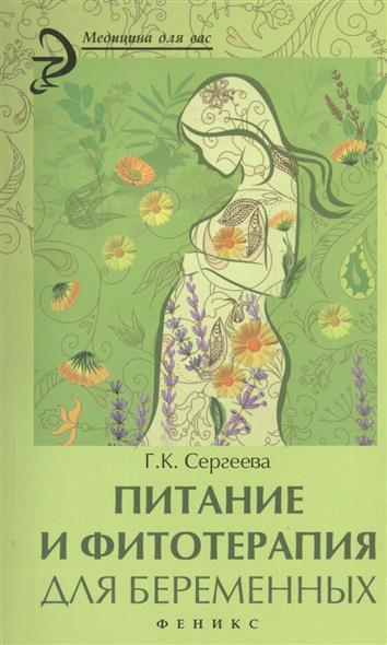 Сергеева Г. Питание и фитотерапия для беременных правильное питание для беременных