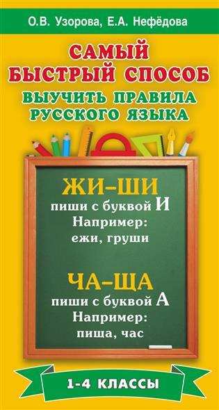 Узорова О.: Самый быстрый способ выучить правила русского языка. 1-4 классы