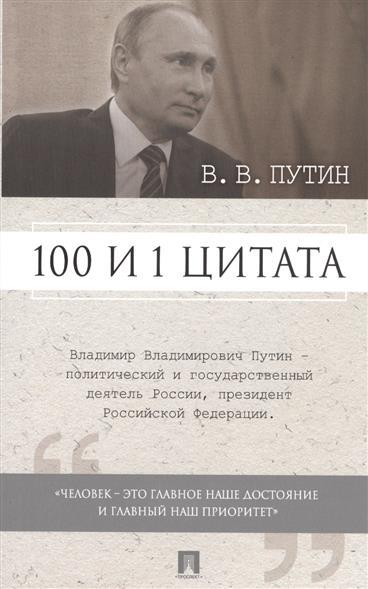 В.В. Путин. 100 и 1 цитата