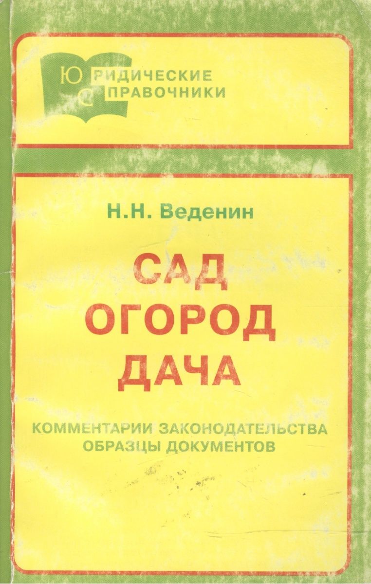 Сад Огород Дача Комментарии зак-ва Образцы документов