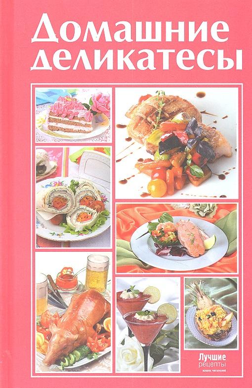 Руфанова Е. Домашние деликатесы анна китаева всё своё домашние деликатесы